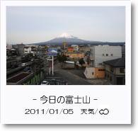 - 今日の富士山 - 2011年1月5日
