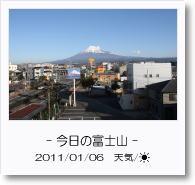 - 今日の富士山 - 2011年1月6日