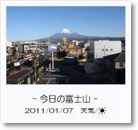 - 今日の富士山 - 2011年1月7日
