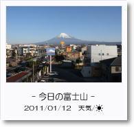 - 今日の富士山 - 2011年1月12日