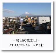 - 今日の富士山 - 2011年1月14日