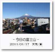 - 今日の富士山 - 2011年1月17日