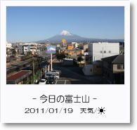 - 今日の富士山 - 2011年1月19日