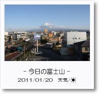 - 今日の富士山 - 2011年1月20日
