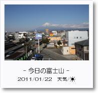 - 今日の富士山 - 2011年1月22日