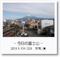 - 今日の富士山 - 2011年1月23日