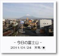 - 今日の富士山 - 2011年1月24日