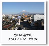 - 今日の富士山 - 2011年1月26日