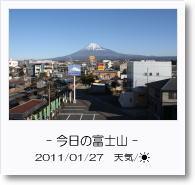 - 今日の富士山 - 2011年1月27日