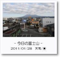 - 今日の富士山 - 2011年1月28日
