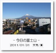 - 今日の富士山 - 2011年1月31日