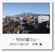 - 今日の富士山 - 2011年2月1日