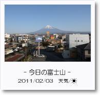 - 今日の富士山 - 2011年2月3日