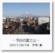 - 今日の富士山 - 2011年2月4日