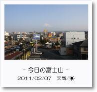 - 今日の富士山 - 2011年2月7日