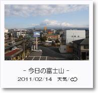 - 今日の富士山 - 2011年2月14日