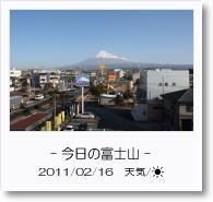 - 今日の富士山 - 2011年2月16日