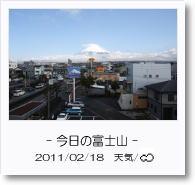 - 今日の富士山 - 2011年2月18日