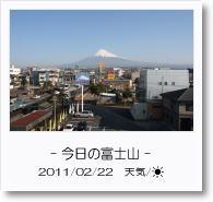- 今日の富士山 - 2011年2月22日