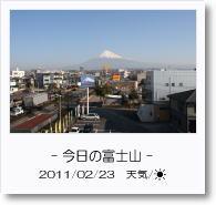 - 今日の富士山 - 2011年2月23日