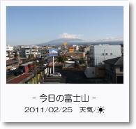 - 今日の富士山 - 2011年2月25日