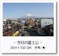 - 今日の富士山 - 2011年2月26日
