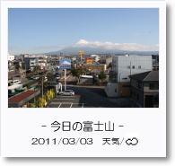 - 今日の富士山 - 2011年3月3日