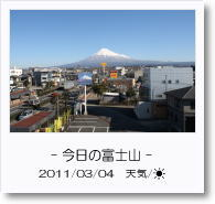 - 今日の富士山 - 2011年3月4日