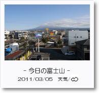- 今日の富士山 - 2011年3月5日