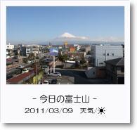 - 今日の富士山 - 2011年3月9日