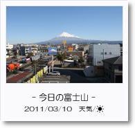 - 今日の富士山 - 2011年3月10日