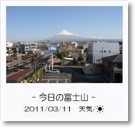 - 今日の富士山 - 2011年3月11日