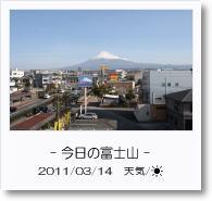- 今日の富士山 - 2011年3月14日