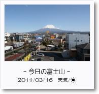 - 今日の富士山 - 2011年3月16日