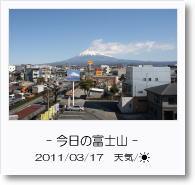 - 今日の富士山 - 2011年3月17日