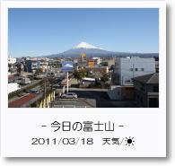 - 今日の富士山 - 2011年3月18日