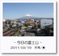 - 今日の富士山 - 2011年3月19日