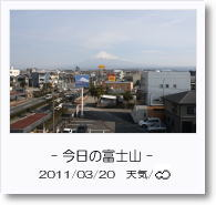 - 今日の富士山 - 2011年3月20日