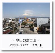 - 今日の富士山 - 2011年3月25日