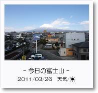 - 今日の富士山 - 2011年3月26日