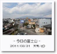 - 今日の富士山 - 2011年3月31日