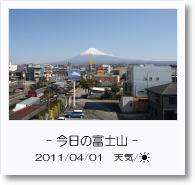 - 今日の富士山 - 2011年4月1日