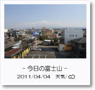 - 今日の富士山 - 2011年4月4日