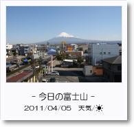 - 今日の富士山 - 2011年4月5日