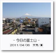 - 今日の富士山 - 2011年4月6日