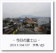 - 今日の富士山 - 2011年4月7日