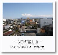 - 今日の富士山 - 2011年4月12日
