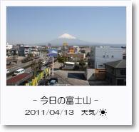 - 今日の富士山 - 2011年4月13日