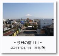 - 今日の富士山 - 2011年4月14日