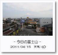- 今日の富士山 - 2011年4月15日